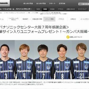【2020/06/14締切】:ガンバ大阪所属5選手の直筆サイン入りユニフォームをプレゼント