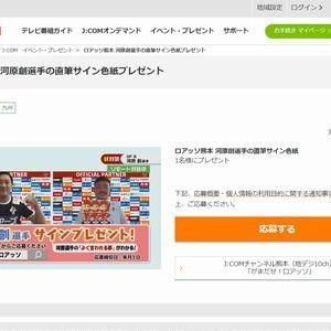 【2020/07/01締切】:ロアッソ熊本 河原創選手の直筆サイン色紙をプレゼント