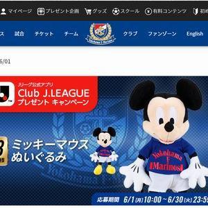 【2020/06/30締切】:横浜F・マリノス F・マリノス ミッキーマウスぬいぐるみをプレゼント