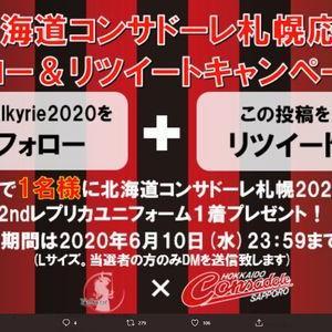 【2020/06/10締切】:北海道コンサドーレ札幌2020年 2ndレプリカユニフォームが当たる!