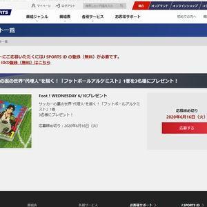 【2020/06/16締切】:「フットボールアルケミスト」1巻をプレゼント!