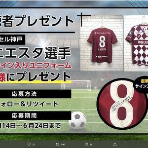 【2020/06/24締切】:イニエスタ選手「直筆サイン入りユニフォーム」を1名様にプレゼント