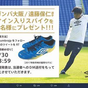 【2020/06/30締切】:ガンバ大阪 遠藤保仁選手のサイン入りスパイクが当たる!
