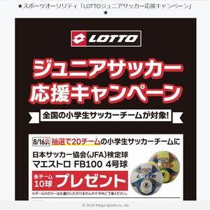 【2020/08/16締切】:LOTTO マエストロFB100 4号球をの学生サッカーチームにプレゼント