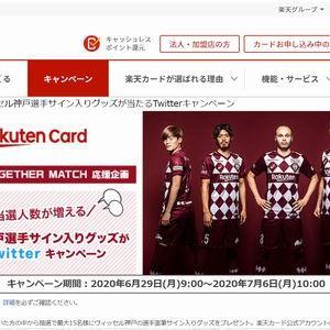 【2020/07/06締切】:ヴィッセル神戸の選手直筆サイン入りグッズをプレゼント