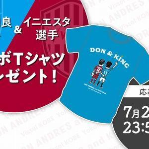 【2020/07/27締切】:キングカズとイニエスタのコラボTシャツが当たる!