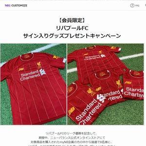 【2020/07/09締切】:リバプールFCの選手のサイン入りグッズをプレゼント