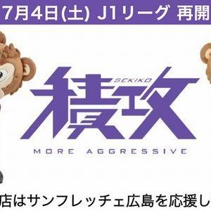 【2020/07/07締切】:サンフレッチェ広島 サイン入りレプリカユニフォームプレゼント