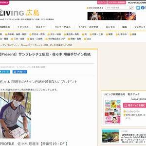 【2020/07/10締切】:サンフレッチェ広島 佐々木 翔選手のサイン色紙をプレゼント