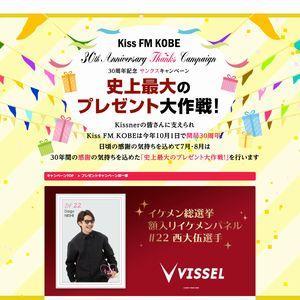 【2020/07/15締切】:ヴィッセル神戸 西大伍選手額入りイケメンパネルをプレゼント
