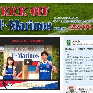 【2020/07/08締切】:横浜F・マリノス ソフトボール&小池龍太選手のサイン色紙をプレゼント