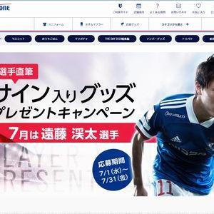 【2020/07/15締切】:横浜F・マリノス 遠藤渓太選手直筆サイン入り色紙プレゼント