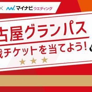 【2020/07/27締切】:名古屋グランパス観戦チケットを当たる!
