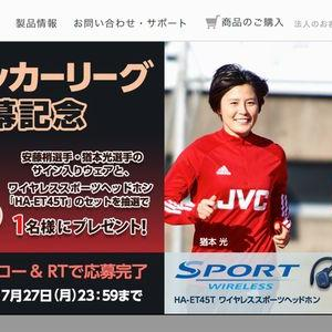 【2020/07/27締切】:安藤梢選手・猶本光選手サイン入りウェアが当たる!