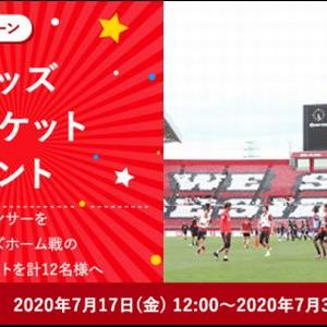 【2020/07/31締切】:浦和レッズ観戦チケットを合計12名様にプレゼント