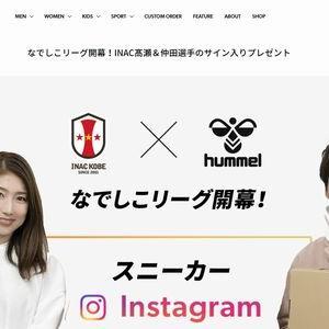 【2020/07/31締切】:INAC神戸レオネッサ高瀬&仲田選手のサイン入りシューズをプレゼント