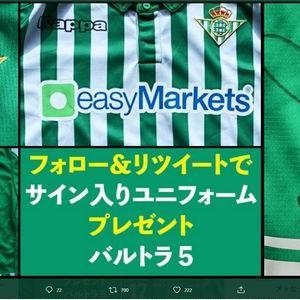 【2020/07/27締切】:レアル・ベティス バルトラ選手の直筆サイン入りユニフォームをプレゼント