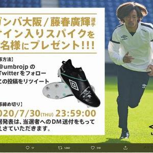 【2020/07/30締切】:ガンバ大阪 藤春廣輝選手のサイン入りスパイクをプレゼント
