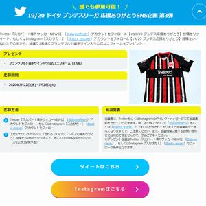 【2020/07/28締切】:フランクフルト選手サイン入り公式ユニフォームをプレゼント