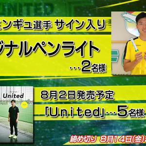 【2020/08/14締切】:ジェフユナイテッド千葉 チャン ミンギョ選手サイン入りオリジナルペンライトをプレゼント