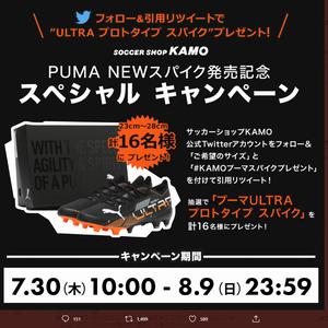 【2020/08/09締切】:「プーマULTRA プロトタイプ スパイク」を計16名様にプレゼント