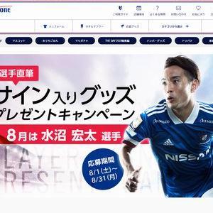 【2020/08/31締切】:横浜F・マリノス 水沼宏太選手直筆サイン入り色紙をプレゼント