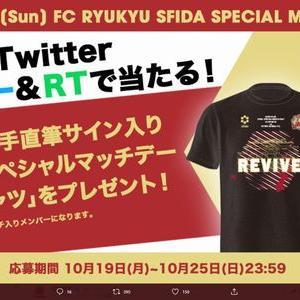 【2020/10/25締切】:FC琉球選手サイン入り記念Tシャツが当たる!