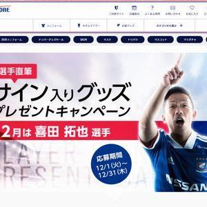 【2020/12/31締切】:横浜F・マリノス 喜田拓也選手の直筆サイン入り色紙が当たる!