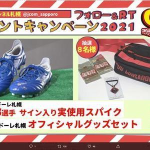 【2021/01/31締切】:コンサドーレ札幌 金子拓郎選手サイン入り実使用スパイクが当たる!