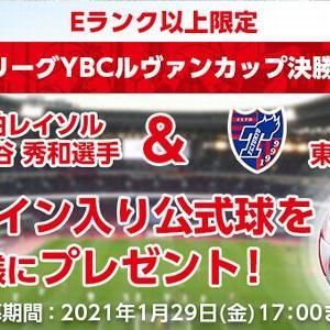 【2021/01/29締切】:柏レイソル(大谷秀和選手)、FC東京(東慶悟選手)直筆サイン入り公式球が当たる!