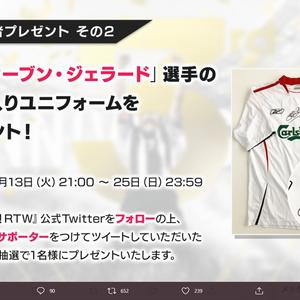【2021/04/25締切】:「スティーブン・ジェラード」選手のサイン入りユニフォームが当たる!