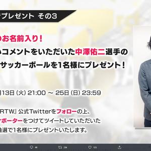 【2021/04/25締切】:中澤佑二選手のサイン入りサッカーボールが当たる!