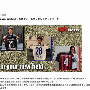【2021/04/20締切】:香川真司選手 鈴木冬一選手 長谷川唯選手のサイン入りユニフォームが当たる!