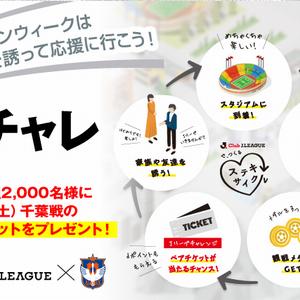 【2021/04/30締切】:アルビレックス新潟 vs ジェフユナイテッド千葉戦のペアチケットが当たる!