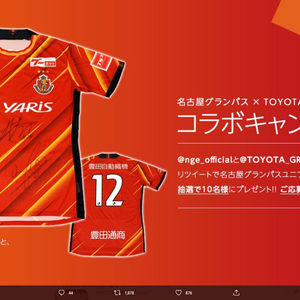 【2021/05/18締切】:アルビレックス新潟 vs ジェフユナイテッド千葉戦のペアチケットが当たる!
