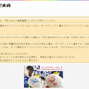 【2021/05/16締切】:大分トリニータ 下田北斗選手 ポープウィリアム選手のサイン入りグッズが当たる!