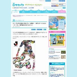 【2021/05/26締切】:Jリーグメモリーズ&アーカイブスDVDが当たる!