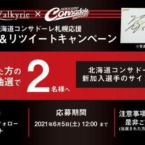 【2021/06/05締切】:北海道コンサドーレ札幌 新加入選手のサイン色紙1枚が当たる!