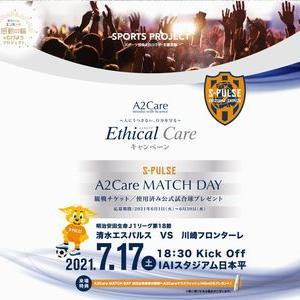 【2021/06/30締切】:清水エスパルスVS川崎フロンターレ 観戦チケット・使用済公式試合球が当たる!