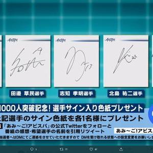 【2021/06/30締切】:アビスパ福岡選手サイン色紙が当たる!