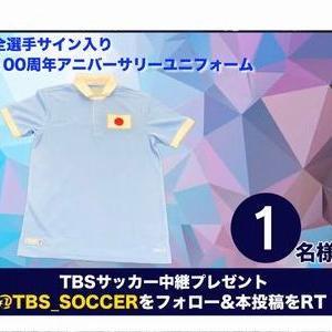 【2021/06/07締切】:日本代表全選手サイン入り100周年アニバーサリーユニフォームが当たる!