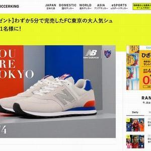 【2021/06/20締切】:ニューバランスとFC東京コラボシューズが当たる!