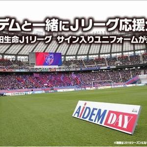 【2021/08/28締切】:対象試合 各クラブサイン入りユニフォームが当たる!
