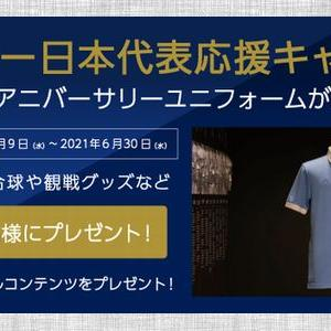 【2021/06/30締切】:サッカー日本代表100周年アニバーサリーユニフォームが当たる!