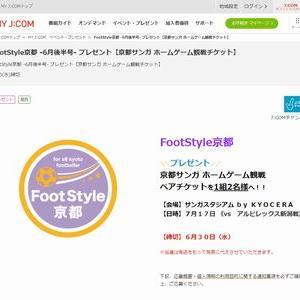 【2021/06/30締切】:京都サンガ ホームゲーム観戦ペアチケットが当たる!