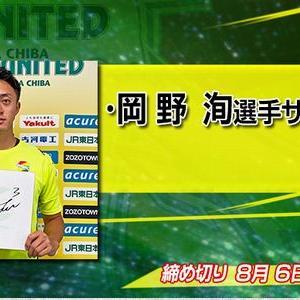 【2021/08/09締切】:ジェフ千葉 中野洵選手サイン入り色紙が当たる!