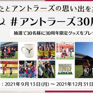 【2021/12/31締切】:アントラーズ30周年限定グッズが当たる!