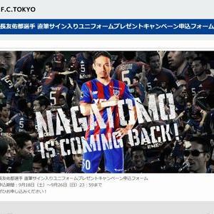 【2021/09/26締切:長友佑都選手 直筆サイン入りユニフォームが当たる!