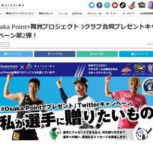 【2021/10/03締切】:セレッソ大阪 大久保選手サイン入りユニフォームが当たる!