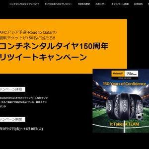 【2021/11/16締切】:AFCアジア予選 観戦チケットが当たる!